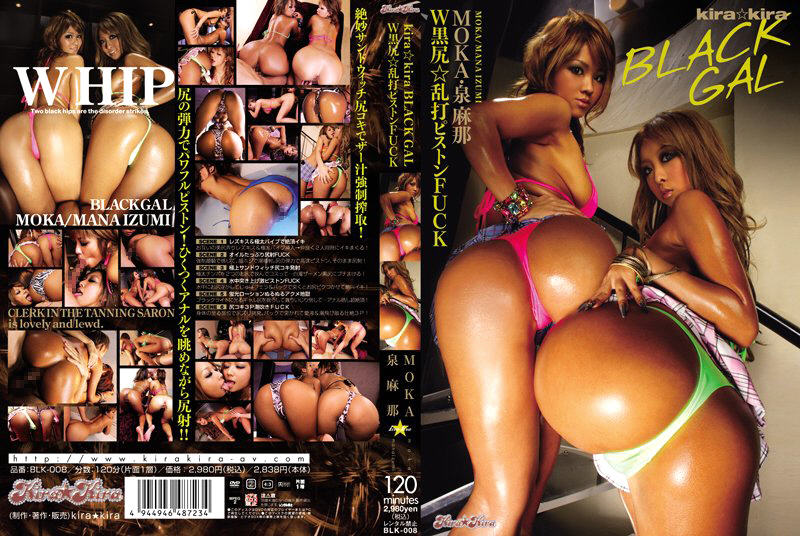 [BLK-008] Black gal - Moka/Mana Izumi - image 178 on https://javfree.me