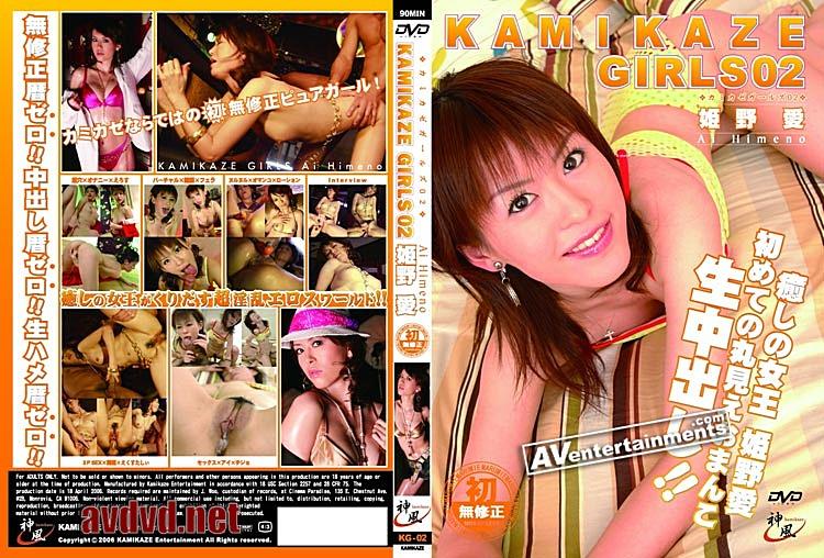 KG 02 Kamikaze Girls Vol. 2 Ai Himeno Kamikaze Girls Ai Himeno