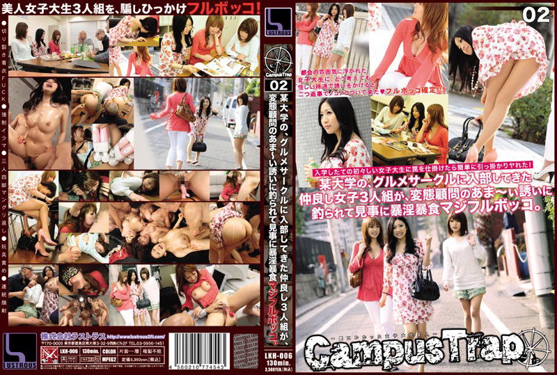 [LKH 006] Campus Trap 02 LKH Campus Trap
