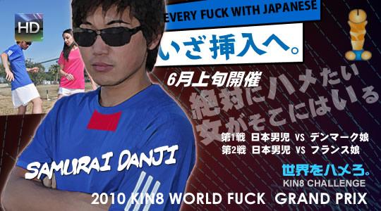 kin8tengoku 0246 HD : Kin8 World Fuck Grand Prix kin8tengoku