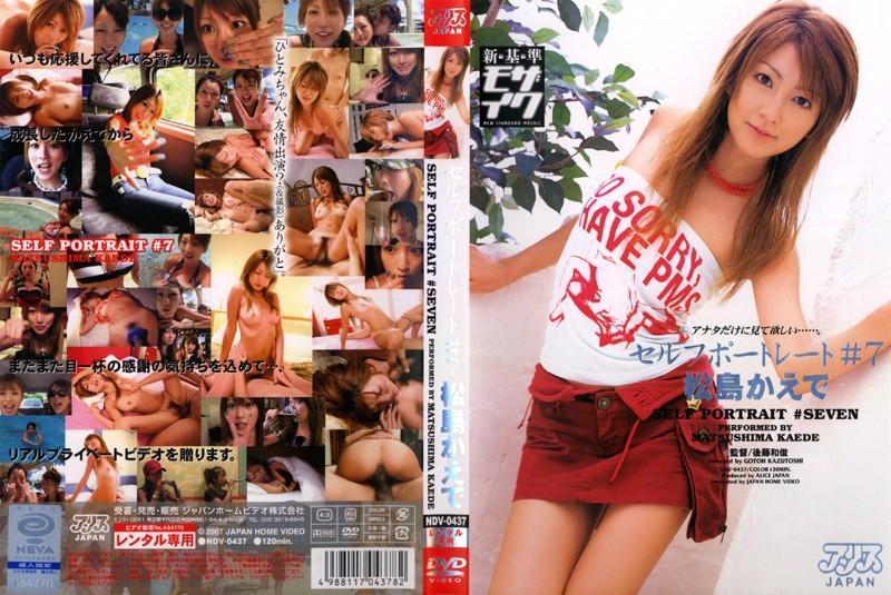 [NDV-0437] Kaede Matsushima - image 1142 on https://javfree.me