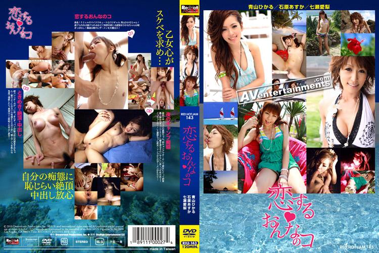 [RHJ-143] Red Hot Jam Vol.143 - Airi Nanase & Asuka Ishihara & Hikaru Aoyama - image 131 on https://javfree.me