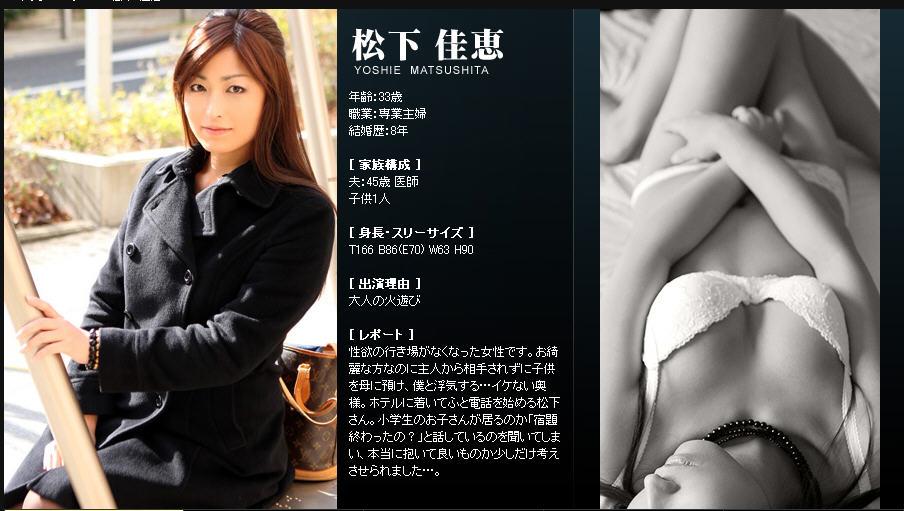 Mywife YOSHIE MATSUSHITA HD - image 15 on https://javfree.me