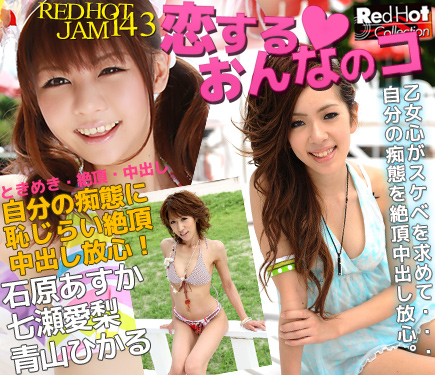 [RHJ 143] Red Hot Jam Vol.143   Airi Nanase & Asuka Ishihara & Hikaru Aoyama RHJ Red Hot Jam