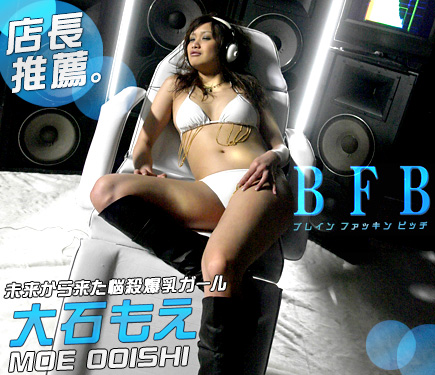 [RO-01] BFB - Brain Fucking Bitch - : Moe Ooishi - image 227 on https://javfree.me